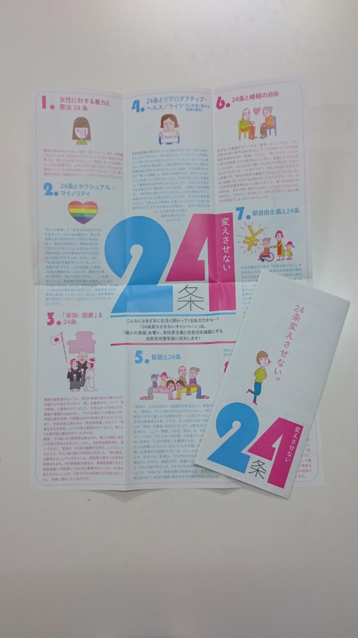【AJWRC-info】24条変えさせないキャンペーンのリーフレット