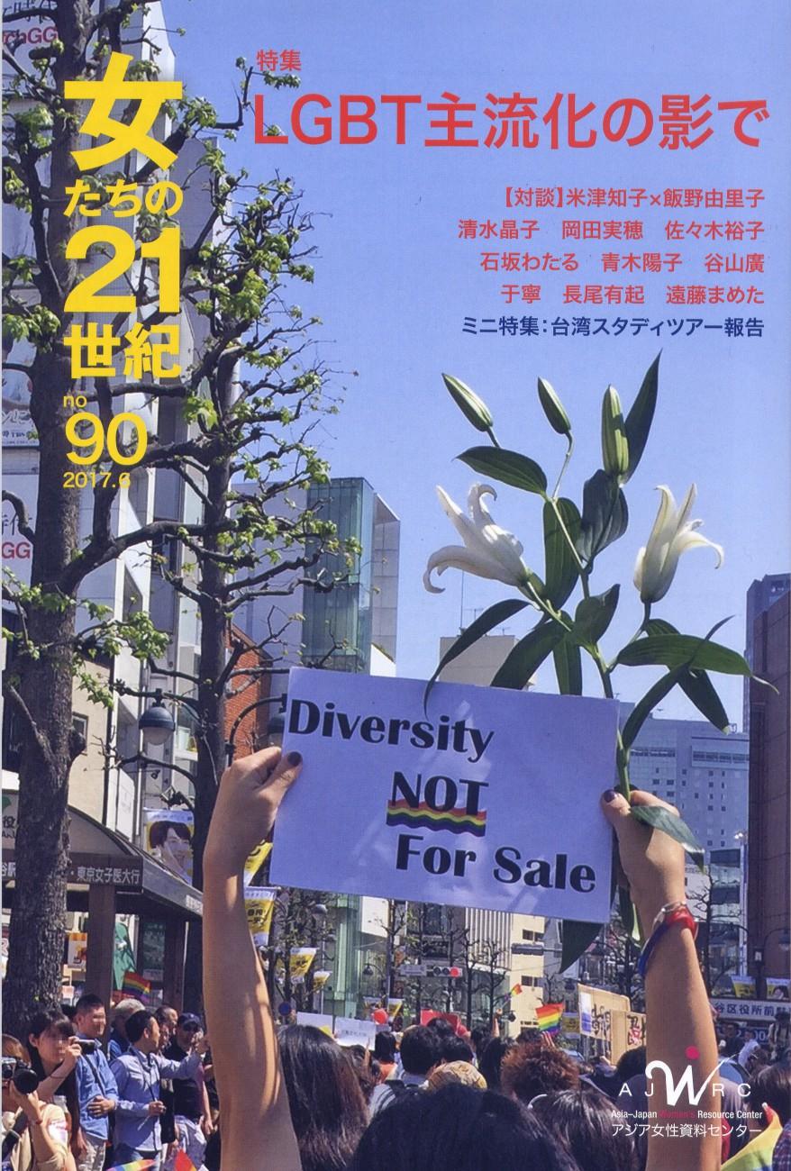 No90hyoshi