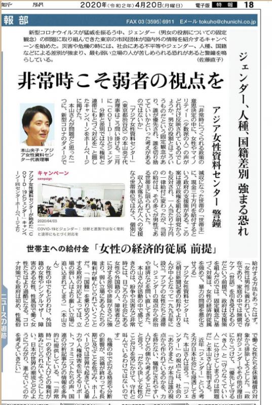 中 日 新聞 コロナ