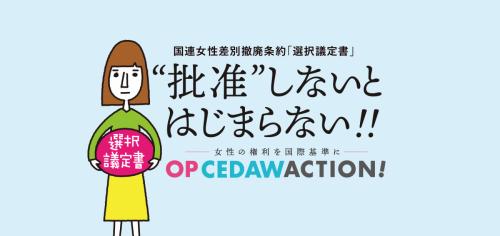 opcedawイラスト(批准しないとはじまらない!!)