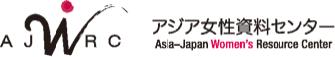 アジア女性資料センター