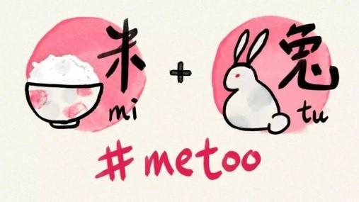 「Me」の英語発音は中国語の「米」に似る。「Too」の英語発音は中国語の「兎」に似る。「米兎」という組み合わせは中国語の語彙にならないですから、皆に理解してもらいやすいため、誰かが左に表示される絵を描いた。