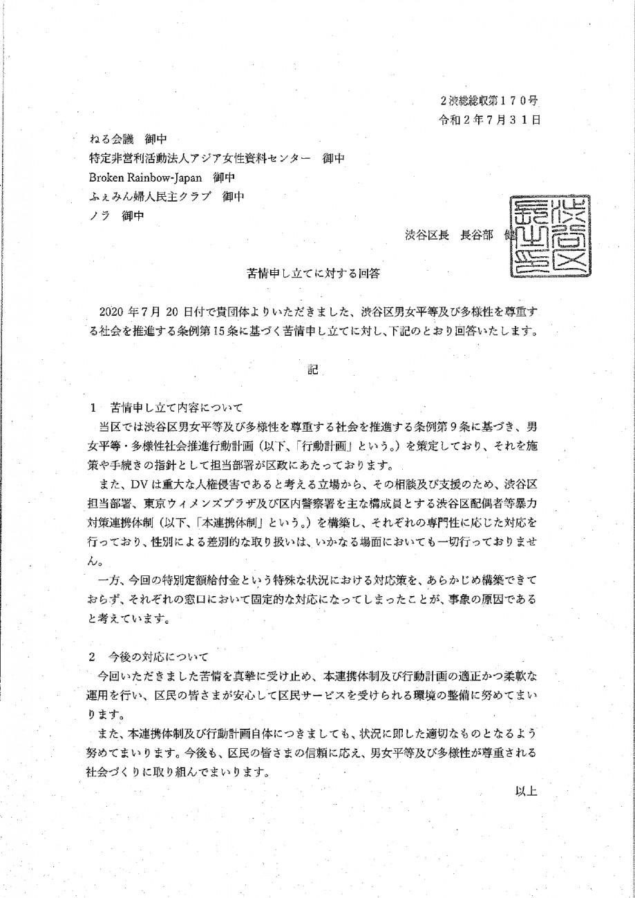 渋谷区回答2ページ_page-0001