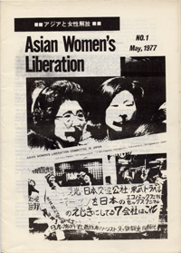 [Asian Women's Liberation]No.01  1977.3 Declaration of Asian Women's Liberation Committee in Japan