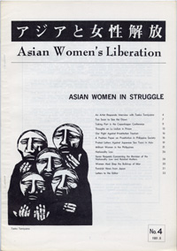 [Asian Women's Liberation]No.04 1981.8 ASIA WOMEN IN STRUGGLE