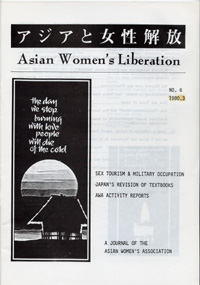 [Asian Women's Liberation]No.06 1984.3 SEX TOURISM & MILITARY OCCUPATION