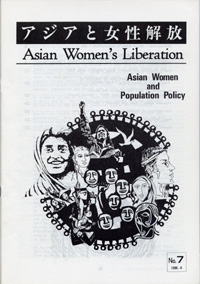 [Asian Women's Liberation]No.07 1986.4