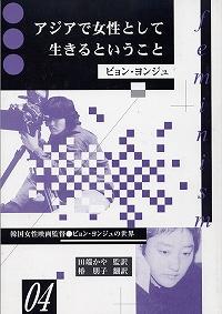 アジアで女性として生きるということ-韓国女性映画監督ビョン・ヨンジュの世界