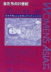 「女たちの21世紀」No.46 【特 集】はたらくことと健康への権利 自由市場の中の女性のからだとこころ