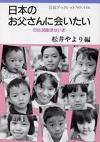 日本のお父さんに会いたい―日比混血児はいま―