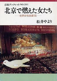 北京で燃えた女たち―世界女性会議'95―