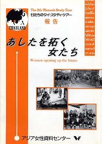 『あしたを拓く女たち』女たちのタイ・スタディツアー報告