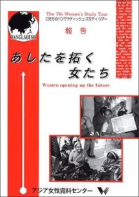 『あしたを拓く女たち』女たちのバングラデシュ・スタディツアー報告
