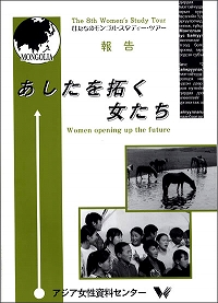 『あしたを拓く女たち』女たちのモンゴル・スタディツアー報告