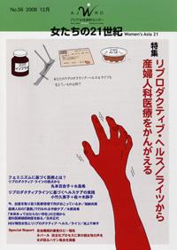 「女たちの21世紀」No.56【特集】リプロダクティブ・ヘルス/ライツから産婦人科医療をかんがえる