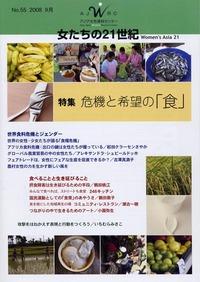 「女たちの21世紀」No.55【特集】危機と希望の「食」