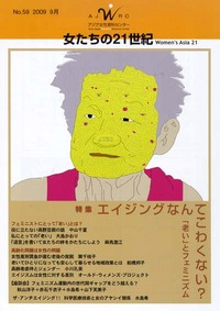 「女たちの21世紀」No.59【特集】エイジングなんてこわくない? 「老い」とフェミニズム