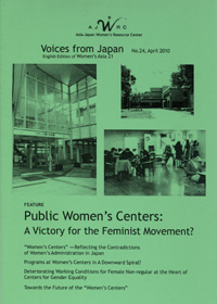 [Voices from Japan] No.24: Public Women's Centers: A Victory for the Feminist Movement?