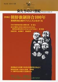 「女たちの21世紀」No.62【特集】朝鮮強制併合100年――脱植民地主義のフェミニズムをさぐる