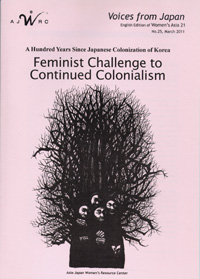 [Voices from Japan] No.25: A Hundred Years Since Japanese Colonization of Korea - Feminist Challenge to Continued Colonialism