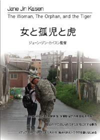「女と孤児と虎」DVD(個人用)