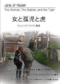 「女と孤児と虎」スクリプト付パンフレット