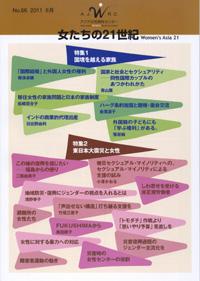 「女たちの21世紀」No.66【特集】国境を越える家族