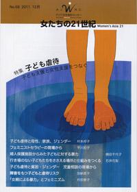 「女たちの21世紀」No.68【特集】子ども虐待――子ども支援と女性支援をつなぐ