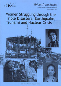 「Voices from Japan」No.26 Women Struggling through the Triple Disasters: Earthquake, Tsunami and Nuclear Crisis