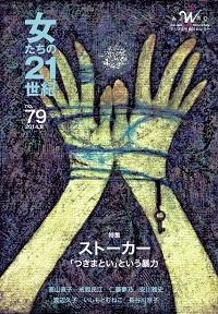 「女たちの21世紀」No.79【特集】ストーカー 「つきまとい」という暴力