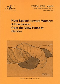 「Voices from Japan」No.29 Hate Speech toward Women: A Discussion from the View Point of Gender