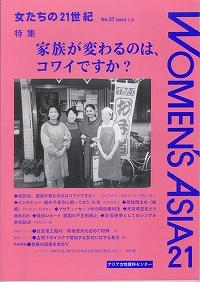 「女たちの21世紀」No.37[特集] 家族が変わるのは、コワイですか?