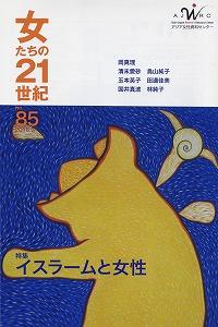 「女たちの21世紀」No.85【特集】イスラームと女性