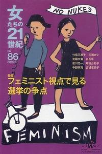 「女たちの21世紀」No.86【特集】フェミニスト視点で見る選挙の争点