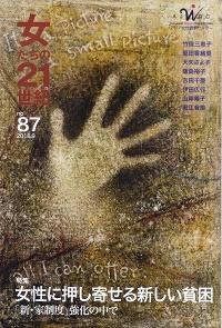 「女たちの21世紀」No.87【特集】女性に押し寄せる新しい貧困――「新・家制度」強化の中で