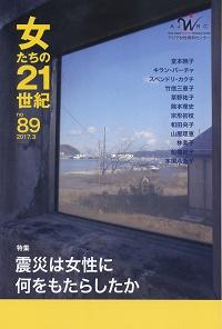 「女たちの21世紀」No.89【特集】震災は女性に何をもたらしたか