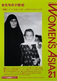 「女たちの21世紀」No.35[特集] イラク侵略・占領―世界の女性たちの声
