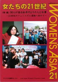 「女たちの21世紀」No.34[特集] 50人が語る松井やよりの人と仕事