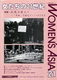 「女たちの21世紀」No.33[特集] 反戦を超えて-『平和』を創るフェミニストたち