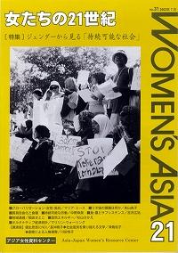 「女たちの21世紀」No.31[特集] ジェンダーから見る「持続可能な社会」