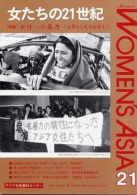 「女たちの21世紀」No.24[特集] 女性への暴力―日常から武力紛争まで