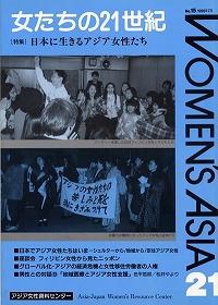 「女たちの21世紀」No.15[特集] 日本に生きるアジア女性たち