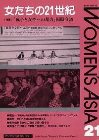 「女たちの21世紀」No.13[特集] 「戦争と女性への暴力」国際会議