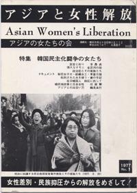 「アジアと女性解放」NO.01 韓国民主化闘争の女たち 1977
