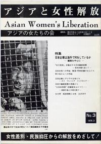 「アジアと女性解放」NO.03 日本企業は海外で何をしているか-繊維を中心に- 1978.3