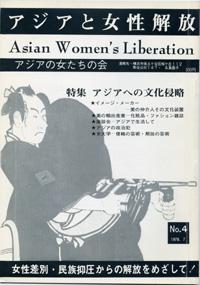 「アジアと女性解放」NO.04 アジアへの文化侵略 1978.7