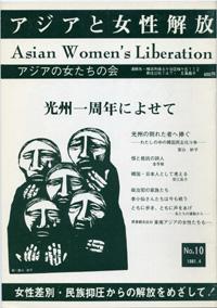 「アジアと女性解放」NO.10 光州一周年によせて 1981.4