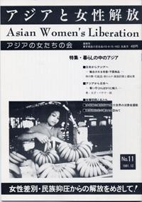 「アジアと女性解放」NO.11 暮らしの中のアジア 1981.12