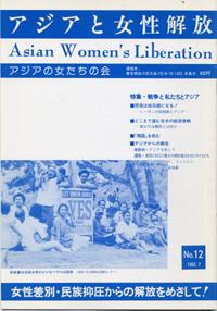 「アジアと女性解放」NO.12 戦争と私たちとアジア 1982.7