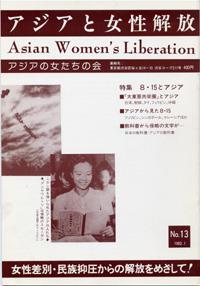 「アジアと女性解放」NO.13 8.15とアジア 1983.1